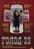 Голод 33 - (Famine 33)