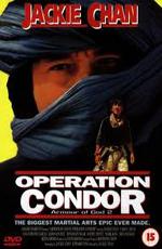Доспехи бога 2: Операция Кондор - (Fei ying gai wak)