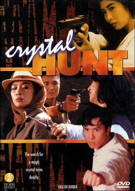 Охота за кристаллом - (No foh wai lung (Crystal Hunt))