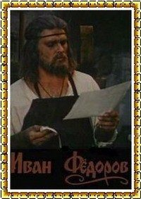 Иван Фёдоров (Откровения Иоанна Первопечатника)