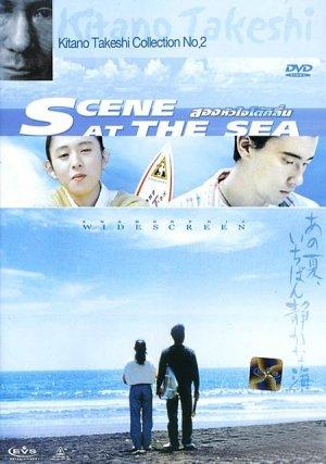 Сцены у моря - (A Scene at the Sea)