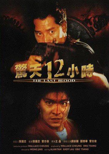 Круто сваренные 2: Последняя кровь - (Jing tian shi er xiao shi)