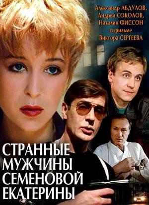 Странные мужчины Семеновой Екатерины