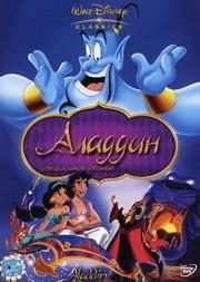 Аладдин: Трилогия - (Aladdin: Trilogy)