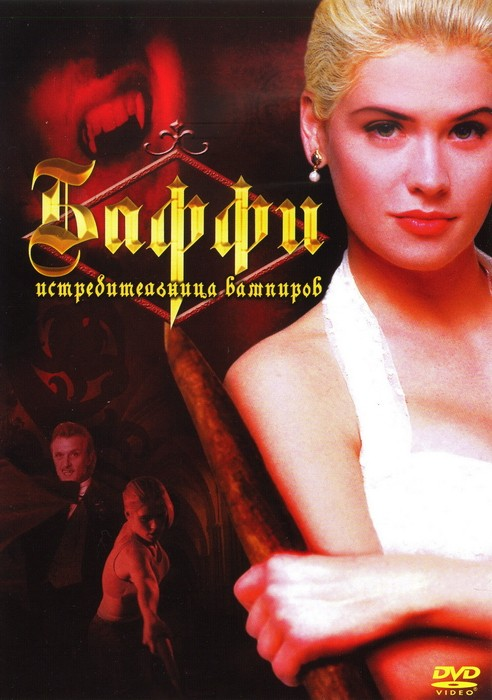 Баффи - истребительница вампиров - (Buffy The Vampire Slayer)