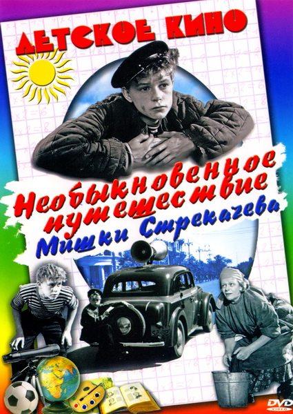 Необыкновенное путешествие Мишки Стрекачёва