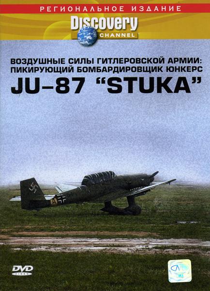 """Discovery: Пикирующий бомбардировщик Юнкерс JU-87 """"STUKA"""" - (Wings of Luftwaffe: Ju-87 """"Stuka"""")"""