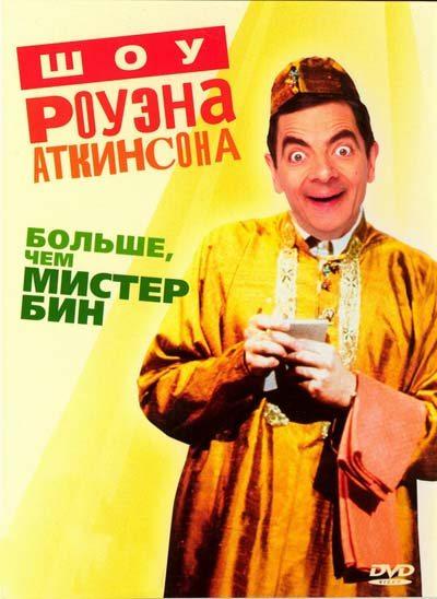 Шоу Роуэна Аткинсона - Больше, чем мистер Бин - (Rowan Atkinson Live)