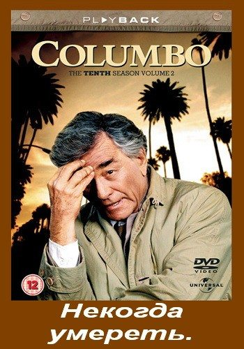 �������: ������� ������� - (Columbo: No Time to Die)