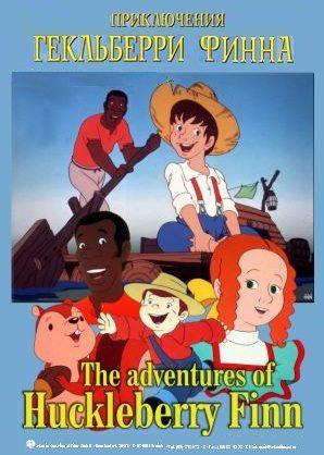 Приключения Гекльберри Финна - лучшие серии - (The Adventures of Huckleberry Finn)