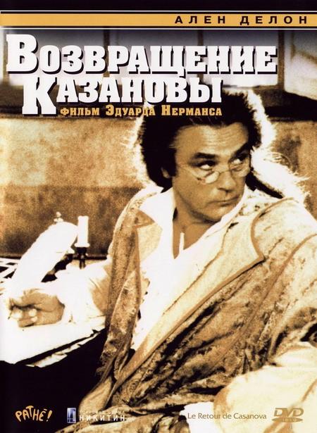 Возвращение Казановы - (Le retour de Casanova)