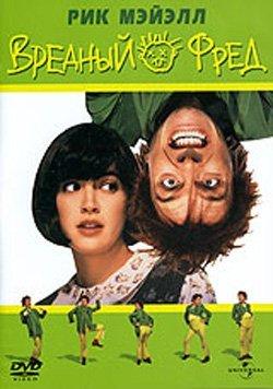 Вредный Фред - Drop Dead Fred