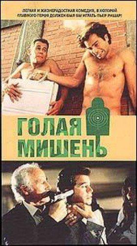 Голая мишень - (Los gusanos no llevan bufanda)