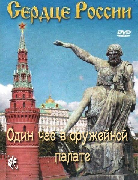 Сердце России. Один час в Оружейной палате