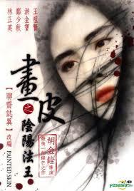 ������������ ���� - (Hua pi zhi: Yin yang fa wang)