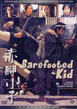 Босоногий - (The Bare-Footed Kid (Chik geuk siu ji))