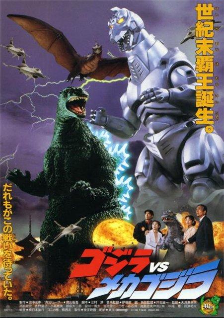 Годзилла VS Мекагодзиллы 2 - (Godzilla vs Mechagodzilla II)