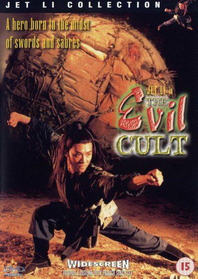 Служители зла - (Yi tian tu long ji: Zhi mo jiao jiao zhu (The Evil Cult))