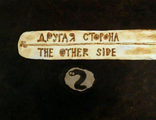 Другая сторона