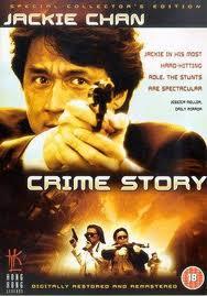 Криминальная история - (Zhong an zu)