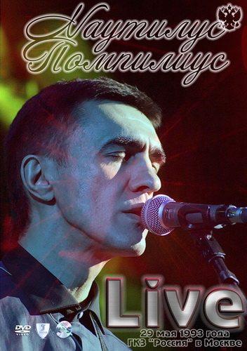 Наутилус Помпилиус - Live