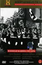 Военная машина Гитлера - (Hilter's War Machine)