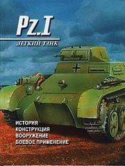 Штурмовые танки вермахта - (Die Deutschen Panzer)