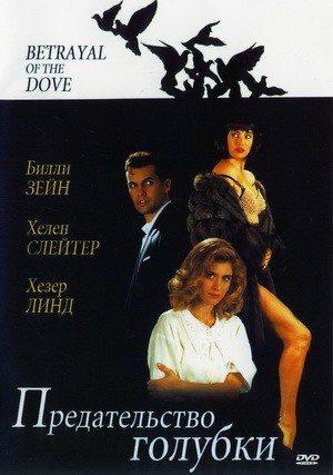 Предательство голубки - (Betrayal of the Dove)