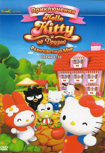 Приключения Hello Kitty и ее друзей - (Hello Kitty)