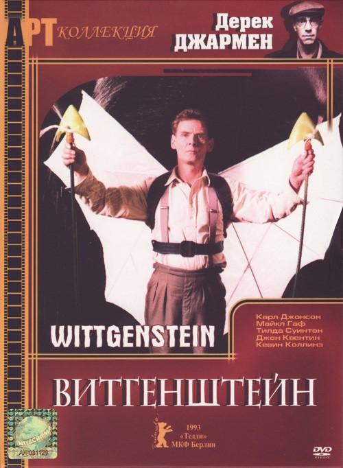 Витгенштейн - (Wittgenstein)