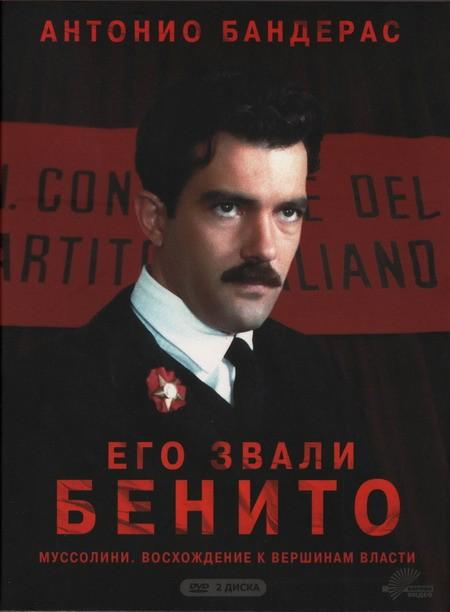 Его звали Бенито - (Il Giovane Mussolini)