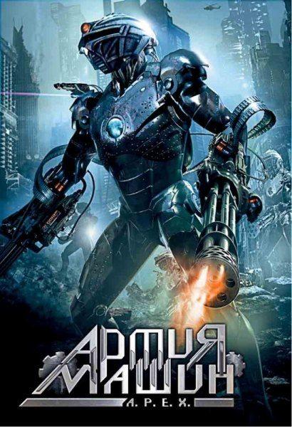 Армия машин - (A.P.E.X.)