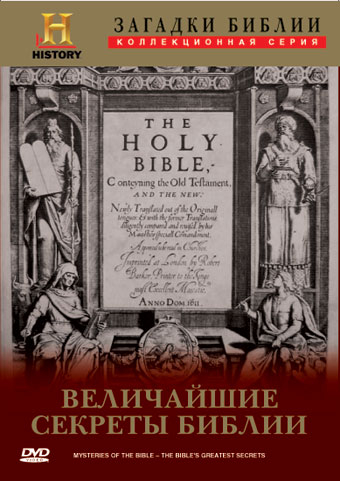 History Channel: ������� ������: ������������� ������� - (History Channel:Mysteries of the Bible)