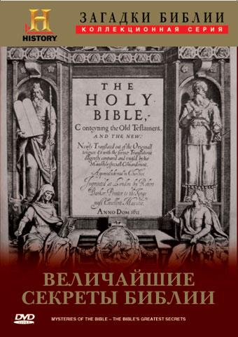History Channel: Загадки Библии: Коллекционное издание - (History Channel:Mysteries of the Bible)