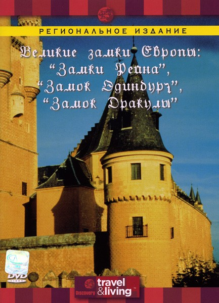 Discovery: Великие замки Европы - (Discovery: Great Castles Of Europe)