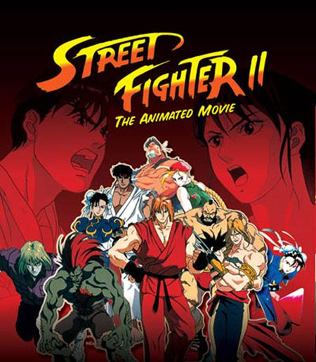 Уличный боец II - (SutorГ®to FaitГў II gekijГґ-ban (Street Fighter II: The Animated Movie))
