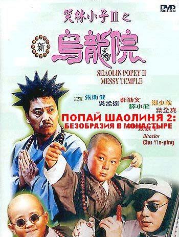 Попай в монастыре Шаолинь 2: Безобразия в монастыре - (Shaolin Popey 2: Messy Temple)