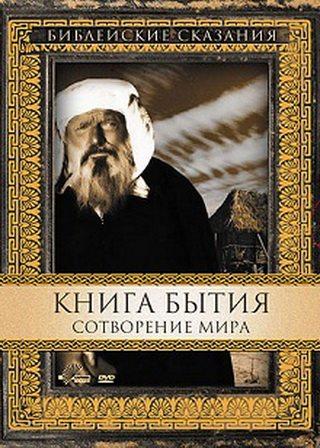 Книга Бытия, Сотворение мира - (Genesi: La creazione e il diluvio)