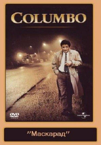 Коломбо: Маскарад - (Columbo: Undercover)