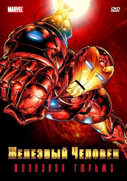 Железный человек - (Iron Man)