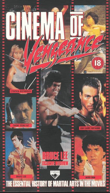 Кино мести (Кинематограф мести) - (Cinema of Vengeance)