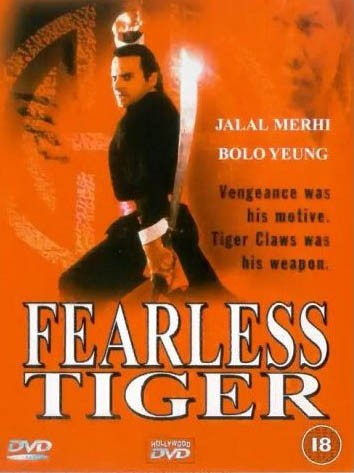 ����������� ���� - (Fearless Tiger)
