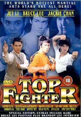 ������ ����� - (Top Fighter)