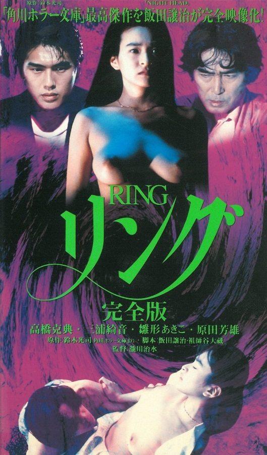 Звонок: Полная Версия - (Ringu: Kanzen Ban)