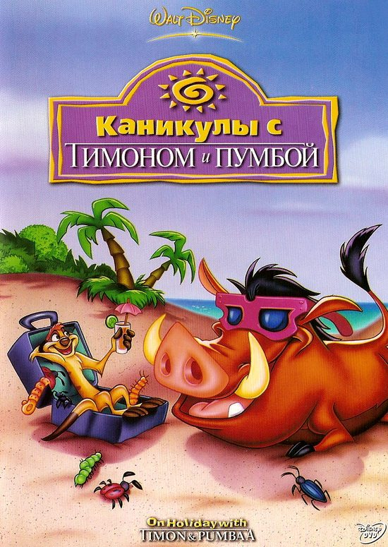 �������� � ������� � ������ - (On holiday with Timon and Pumbaa)