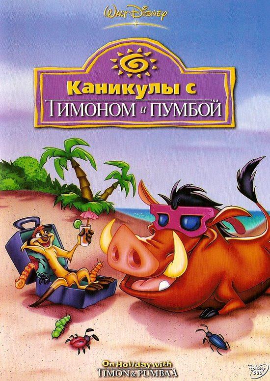 Каникулы с Тимоном и Пумбой - (On holiday with Timon and Pumbaa)