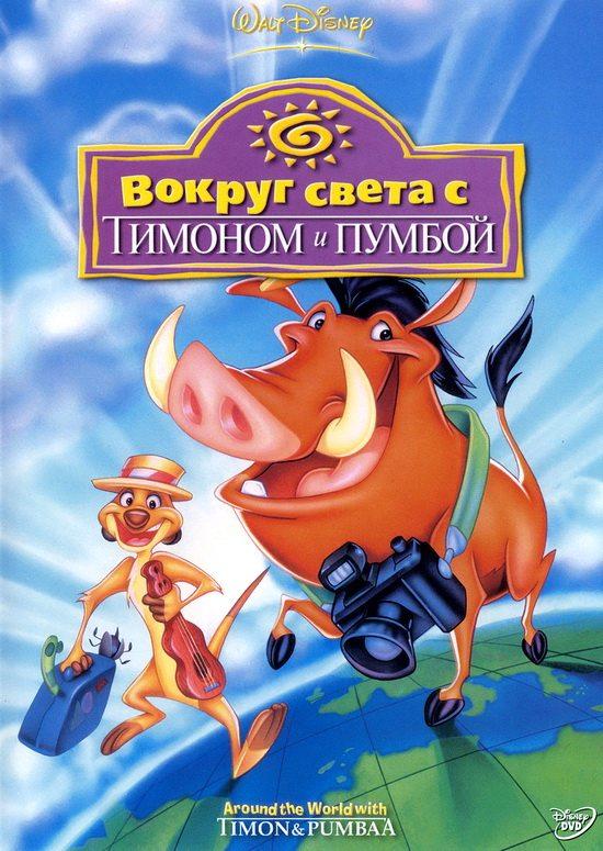 Вокруг света с Тимоном и Пумбой - (Around the World with Timon & Pumbaa)