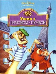 Ужин с Тимоном и Пумбой - (Dining Out with Timon & Pumbaa)