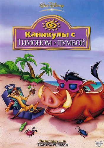 �������� � ������� � ������ - (On Holiday with Timon & Pumbaa)