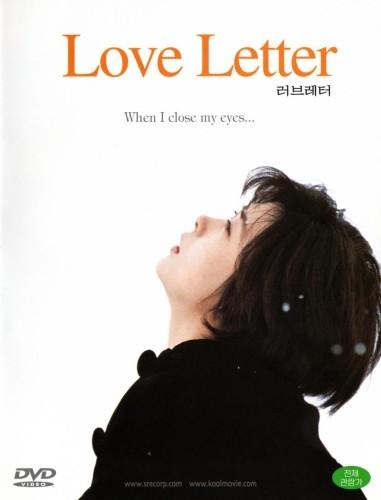 Любовное письмо - (Love Letter)